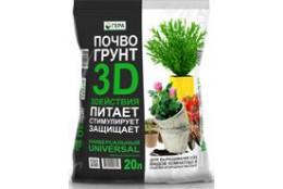 3D Почвогрунт 20л - интернет-магазин Крассула