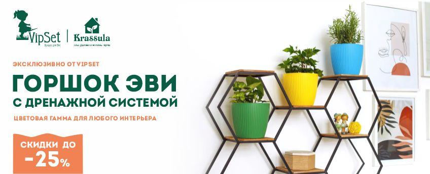 Горшки ЭВИ - интернет-магазин Крассула