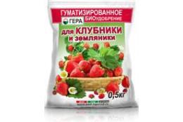 ГЕРА для Клубники 0,5кг
