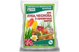 ГЕРА для Лука, Чеснока и Луковичных цветов 1 кг