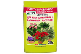 ГЕРА для Всех комнатных и балконных растений 0,02кг