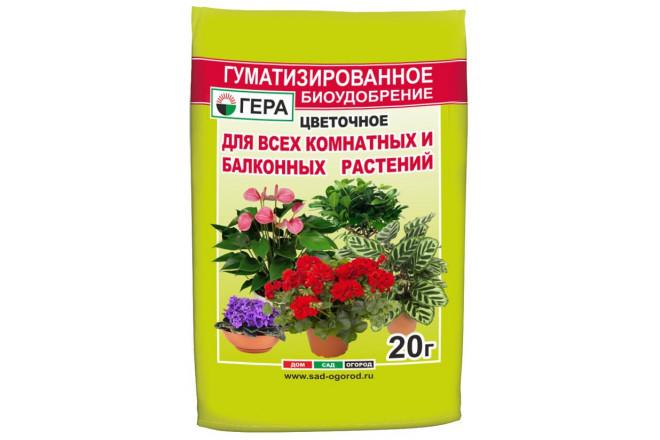 ГЕРА для Всех комнатных и балконных растений 0,02кг - интернет-магазин Крассула