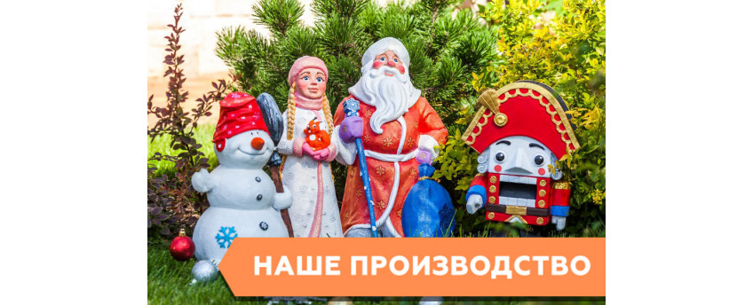 Зимушка зима - интернет-магазин Крассула
