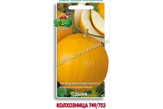 Дыня Колхозница 749/753 - интернет-магазин Крассула
