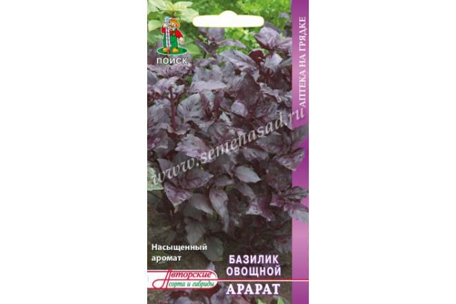 Базилик овощной Арарат - интернет-магазин Крассула