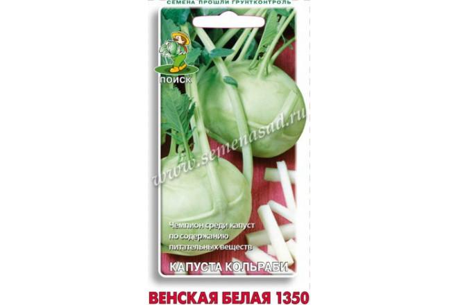 Капуста кольраби Венская белая 1350 - интернет-магазин Крассула