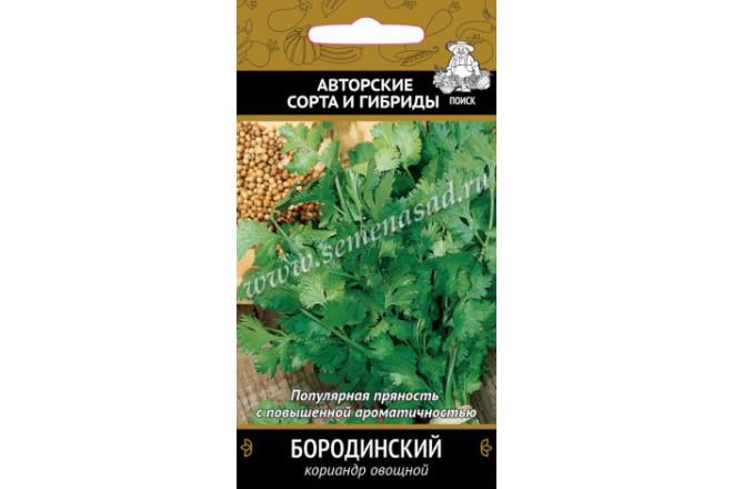 Кориандр овощной Бородинский - интернет-магазин Крассула