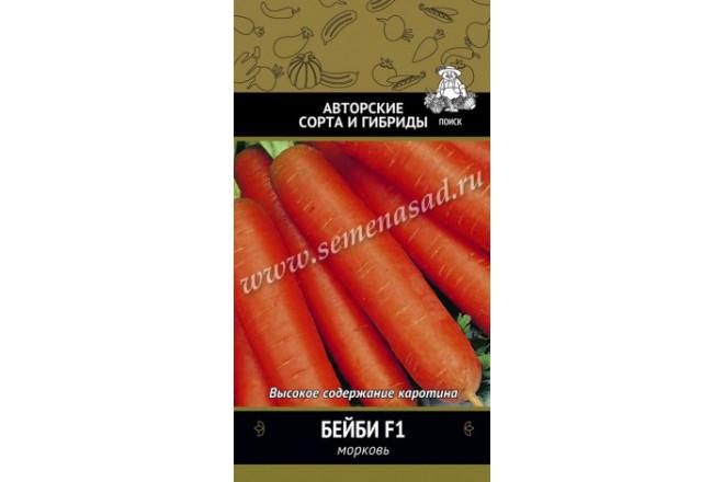 Морковь Бейби F1 - интернет-магазин Крассула