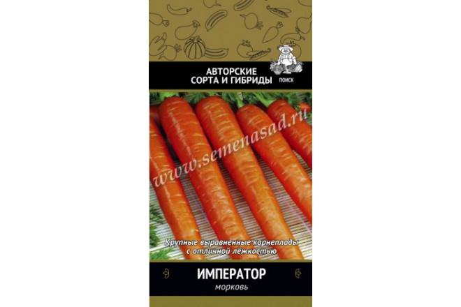 Морковь Император - интернет-магазин Крассула
