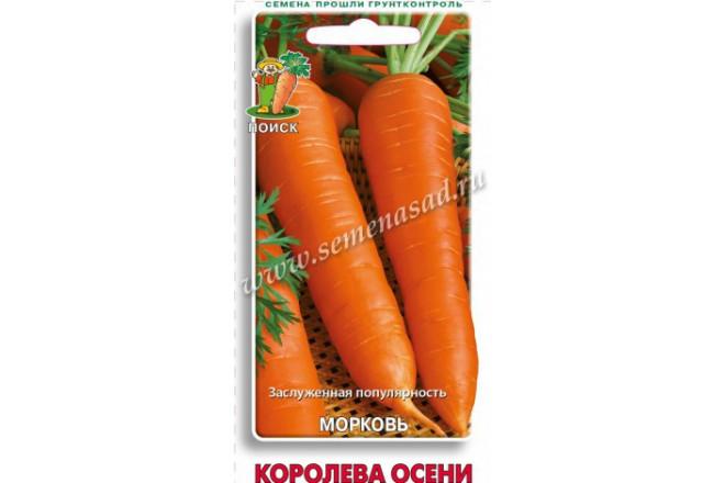 Морковь Королева осени - интернет-магазин Крассула