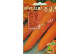 Морковь Королева осени (Драже)