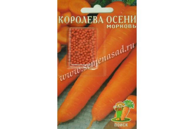 Морковь Королева осени (Драже) - интернет-магазин Крассула