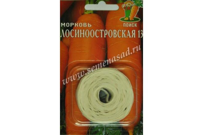 Морковь Лосиноостровская 13 (Лента) - интернет-магазин Крассула