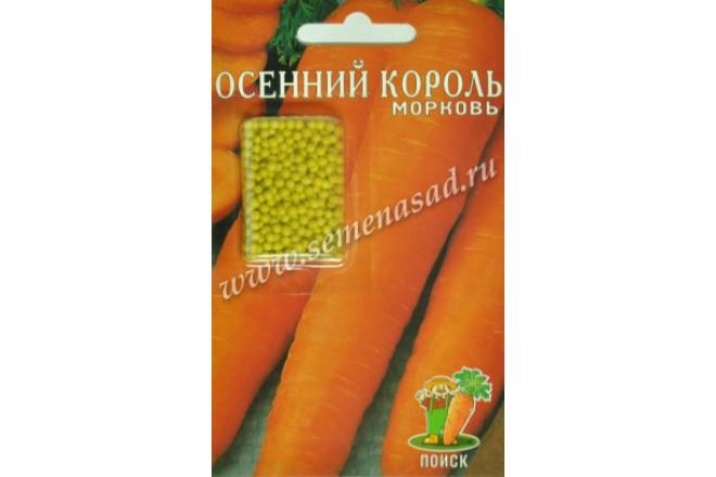 Морковь Осенний король (Драже) - интернет-магазин Крассула