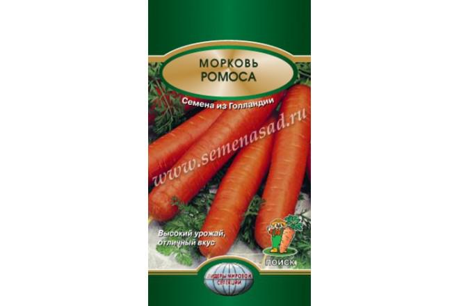 Морковь Ромоса - интернет-магазин Крассула