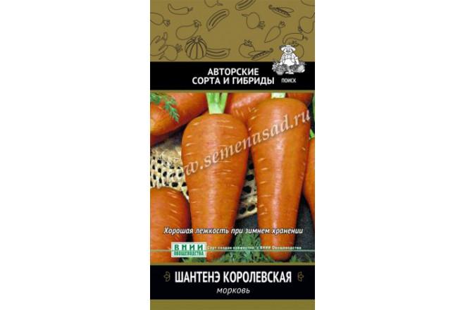 Морковь Шантенэ Королевская - интернет-магазин Крассула