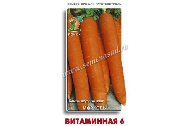 Морковь Витаминная 6 - интернет-магазин Крассула