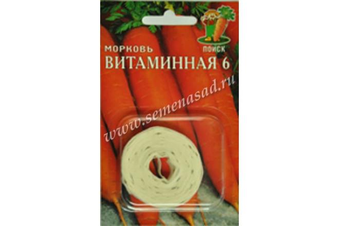 Морковь Витаминная 6 (Лента) - интернет-магазин Крассула