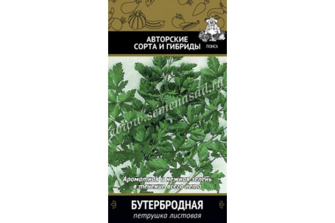 Петрушка листовая Бутербродная - интернет-магазин Крассула