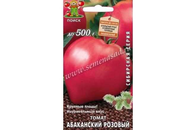 Томат Абаканский розовый - интернет-магазин Крассула
