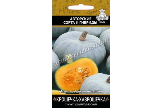 Тыква крупноплодная Крошечка-Хаврошечка - интернет-магазин Крассула